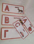 πλαστικοποιημένες κάρτες της αλφαβήτου
